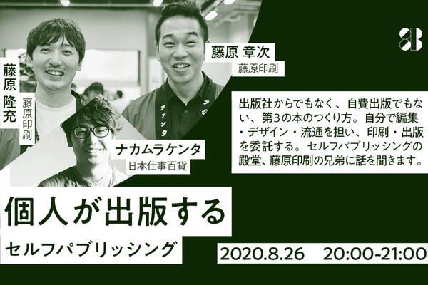 0826_shigotobar_youtube.jpg