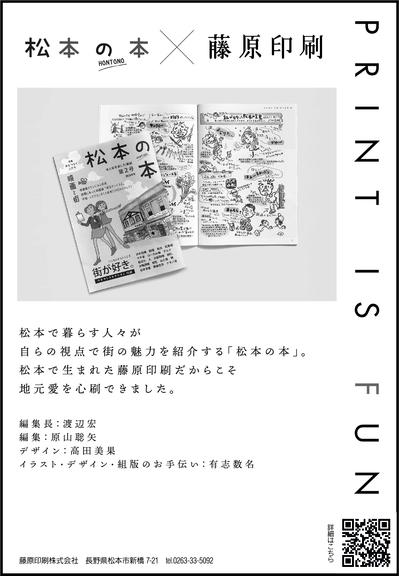 【広告】松本の本.jpg