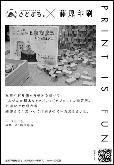 10月広告.jpg